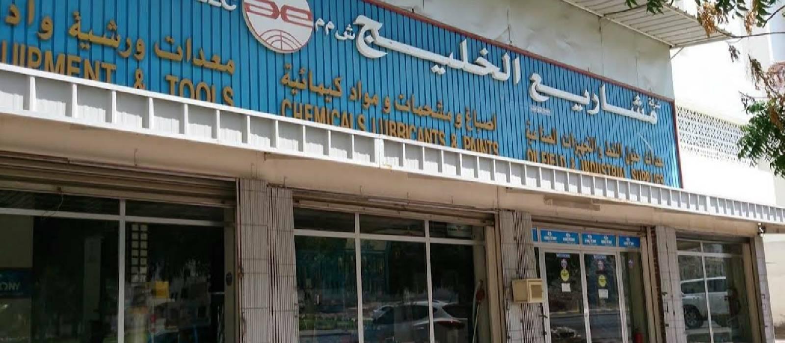 Welcome to alkhalij enterprises llc Oman